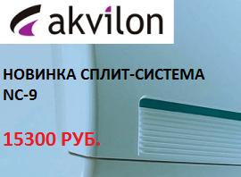 Кондиционер AKVILON NC-9 2016 года, за 15300 руб.