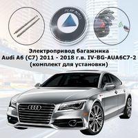 Электропривод багажника Audi A6 (C7) 2011 - 2018 г.в. IV-BG-AUA6C7-2 SMARTLIFT (комплект для установки)