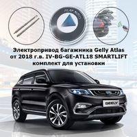 Электропривод багажника Gelly Atlas от 2018 г.в. Inventcar IV-BG-GE-ATL18 SMARTLIFT (комплект для установки)