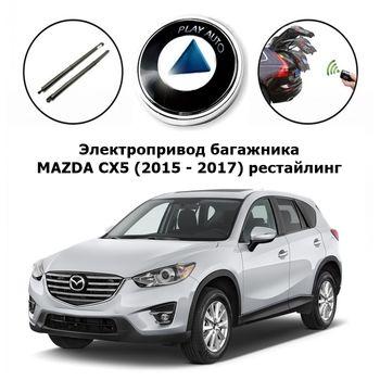 Электропривод багажника MAZDA CX5 (2015 - 2017) рестайлинг Inventcar IV-BG-CX5O SMARTLIFT (комплект для установки)