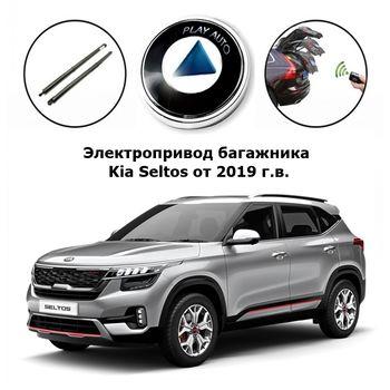 Электропривод багажника Kia Seltos от 2019 г.в. Inventcar IV-BG-KI-SLT SMARTLIFT (комплект для установки)