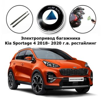 Электропривод багажника Kia Sportage от 2018 г.в. Inventcar IV-BG-KI-SPR18 SMARTLIFT (комплект для установки)