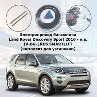Электропривод багажника Land Rover Discovery Sport 2016 - н.в. Inventcar IV-BG-LRDS SMARTLIFT (комплект для установки)