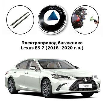 Электропривод багажника Lexus ES 7 (2018 -2020 г.в.) Inventcar IV-BG-LEX-ES18 SMARTLIFT (комплект для установки)
