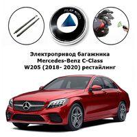 Электропривод багажника Mercedes-Benz C Class W205 (2018- 2020 г.в.) рестайлинг Inventcar IV-BG-MB-W205-v2 (комплект для установки)