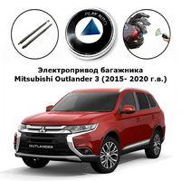 Электропривод багажника Mitsubishi Outlander 3 (2015- 2020 г.в.) Inventcar IV-BG-MI-OTL17 (комплект для установки)