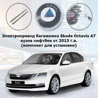 Электропривод багажника Skoda Octavia A7 лифтбек от 2013 г.в. smartlift IV-BG-OCT (комплект для установки)