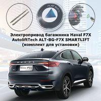 Электропривод багажника Haval F7X от 2019 г.в. AutoliftTech ALT-BG-F7X SMARTLIFT (комплект для установки)
