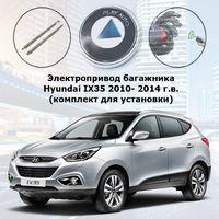 Электропривод багажника Hyundai IX35 2010- 2014 г.в. AutoliftTech ALT-BG-HYN-IX35 SMARTLIFT (комплект для установки)