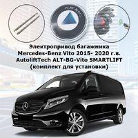 Электропривод багажника Mercedes-Benz Vito 2015- 2020 г.в. AutoliftTech ALT-BG-Vito SMARTLIFT (комплект для установки)