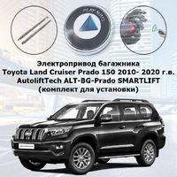 Электропривод багажника Toyota Land Cruiser Prado 150 2010- 2020 г.в. AutoliftTech ALT-BG-Prado SMARTLIFT (комплект для установки)