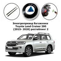 Электропривод багажника Toyota Land Cruiser 200 (2015- 2020) рестайлинг 2 Inventcar IV-BG-LC200 SMARTLIFT (комплект для установки)